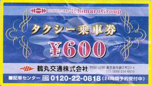 鶴丸交通タクシー乗車券
